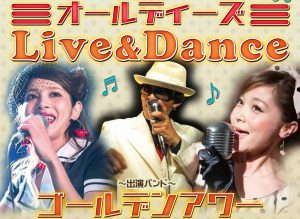 OLDIES Live&Dance at 奈良ロイヤルホテル @ 奈良ロイヤルホテル2F 宴会場