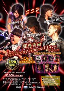 鮫島秀樹 Birthaday Special Live @ LIVE HOUSE X-pt.(クロスポイント)